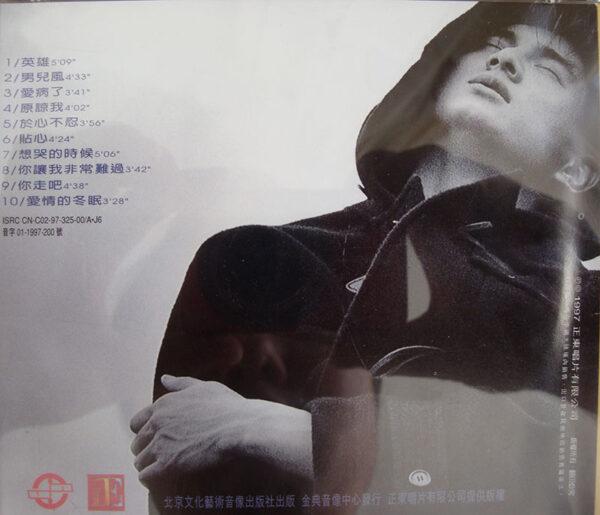 吳奇隆 - 英雄 Back