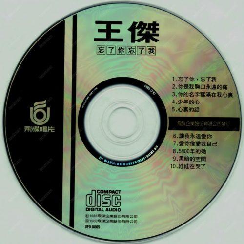 王傑 - 忘了你忘了我 CD