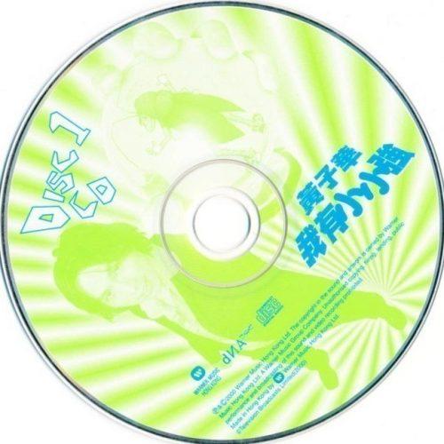 黃子華 - 我有小小強 CD