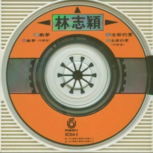 林志穎 - 戲夢EP CD