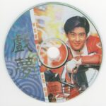 戲夢 新歌+精選 CD