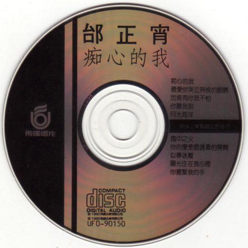邰正宵 - 痴心的我 CD
