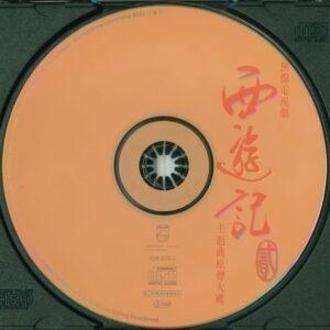 群星 - 無線電視劇《西遊記貳》主題曲原聲大碟 CD