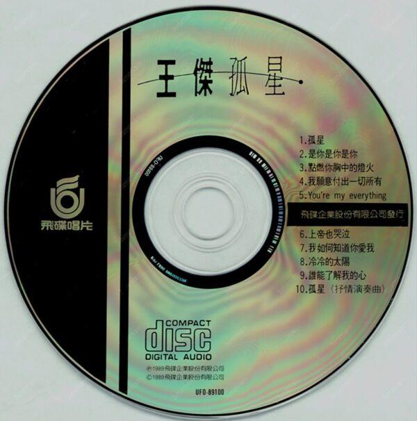 王傑 - 孤星 CD