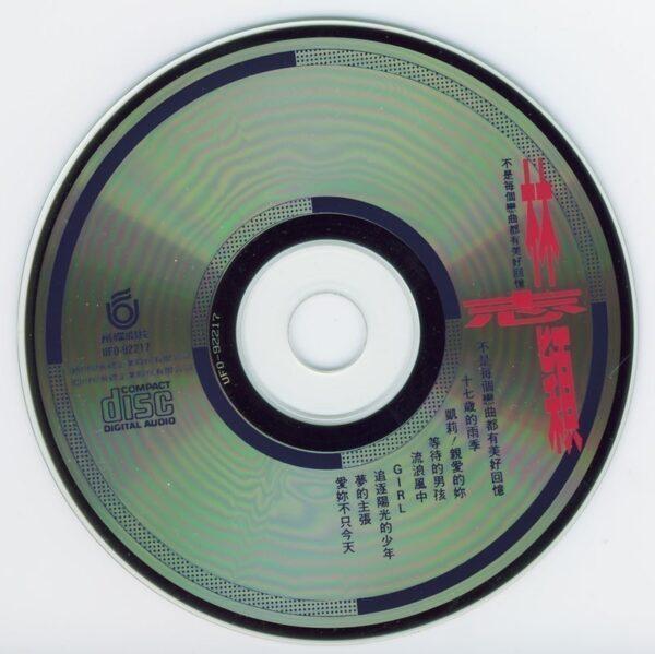 林志穎 - 不是每個戀曲都有美好回憶 CD