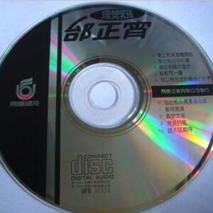邰正宵 - 理想男孩 CD