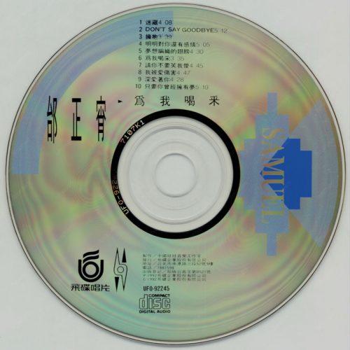 邰正宵 - 為我喝彩 CD