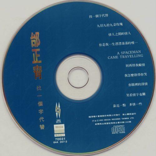 邰正宵 - 找一個字代替 CD