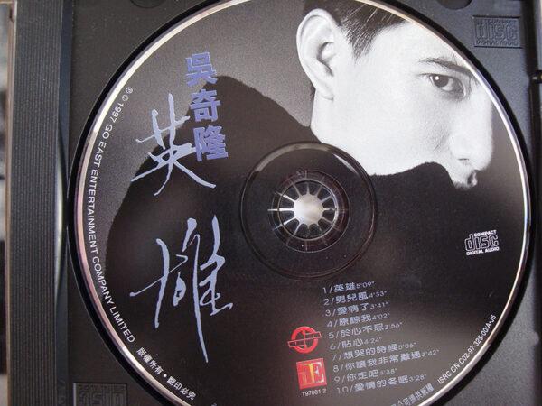 吳奇隆 - 英雄 CD