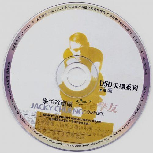 張學友 - 完全學友 CD