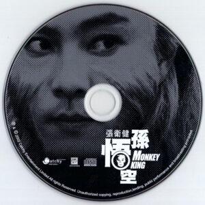 張衛健 - 齊天大聖孫悟空 CD