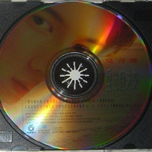 吳奇隆 - 愛出個未來 CD