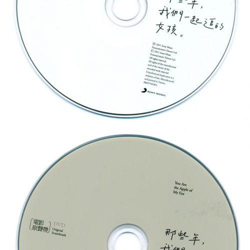 群星 - 那些年,我們一起追的女孩 原聲帶 CD