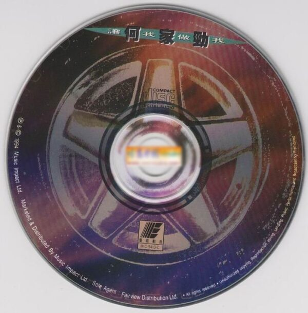 何家勁 - 讓我做我 CD