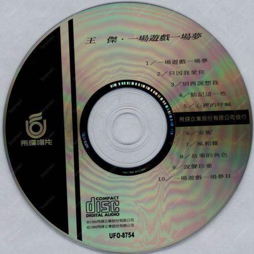 王傑 - 一場遊戲一場夢 CD