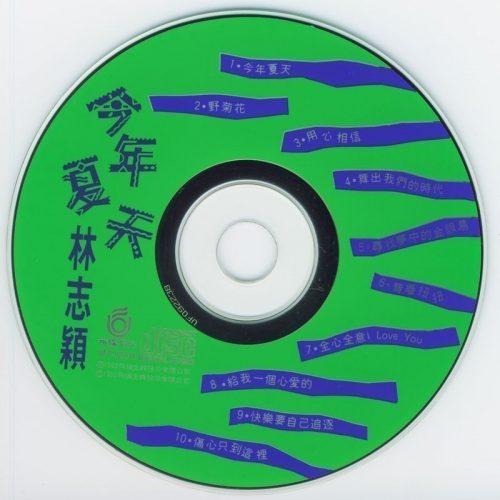 林志穎 - 今年夏天 CD