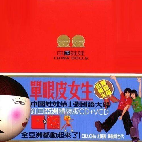 中國娃娃 - 單眼皮女生 Cover