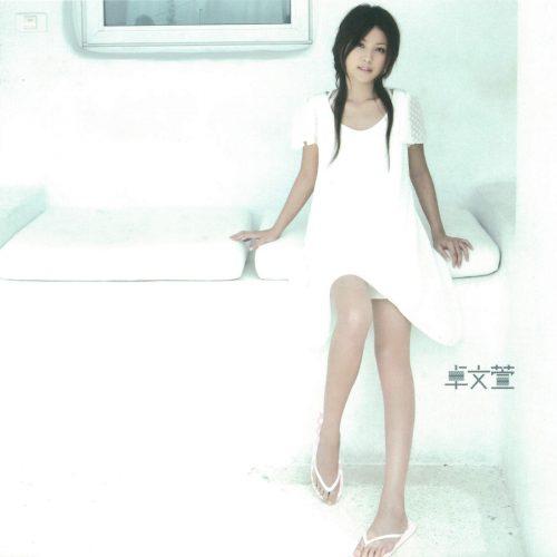 卓文萱 - 幸福氧氣 Cover