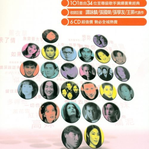 群星 - 廣東經典101 Cover