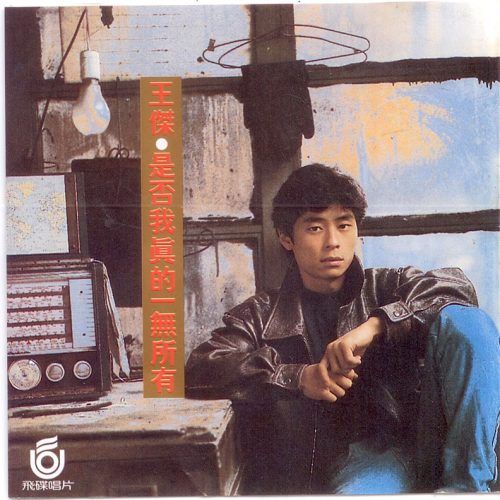 王傑 - 是否我真的一無所有 Cover
