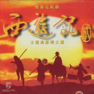 群星 - 無線電視劇《西遊記貳》主題曲原聲大碟 Cover