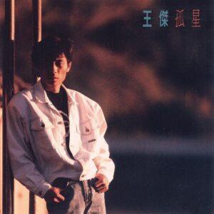 王傑 - 孤星 Cover
