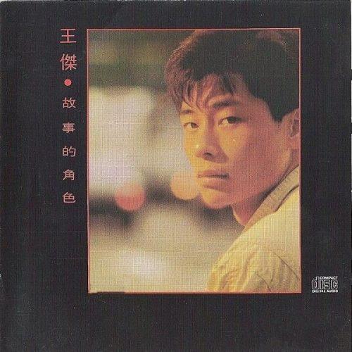 王傑 - 故事的角色 Cover