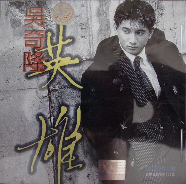 吳奇隆 - 英雄 Cover