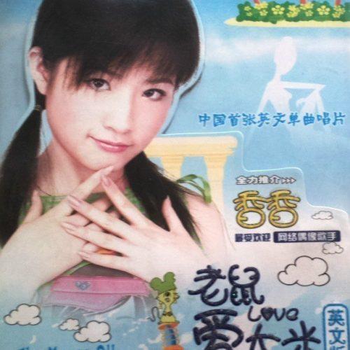 香香 - 老鼠愛大米EP Cover