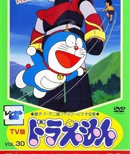 Doraemon (1979) Cover 1