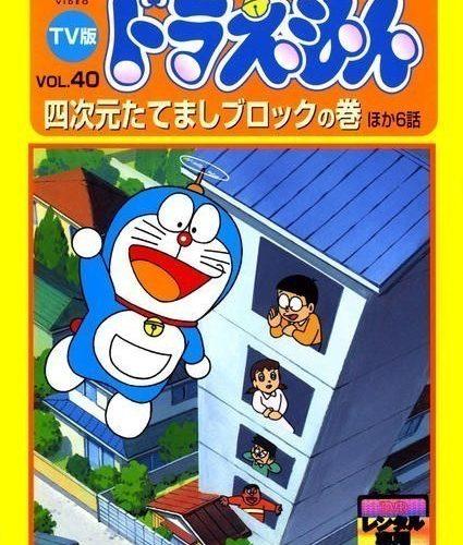 Doraemon (1979) Cover 2