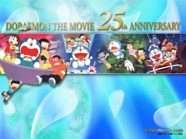 Doraemon The Movie 25th Anniversary 2