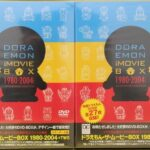 Doraemon The Movie Box 1980-2004