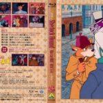 Meitantei Holmes (Sherlock Hound) Cover 2