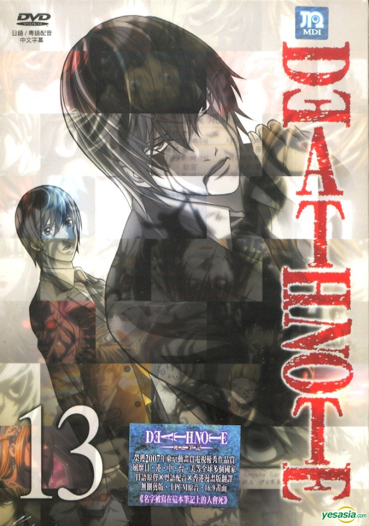 Death Note (死亡筆記) Vol.13 Cover