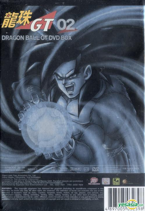 Dragon Ball GT Cover 4