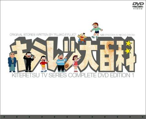 Kiteretsu TV Series Cuốn Từ Điển Kỳ Bí Cover 2